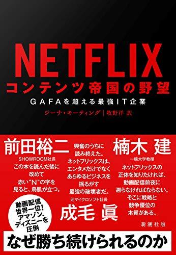 NETFLIX コンテンツ帝国の野望 :GAFAを超える最強IT企業