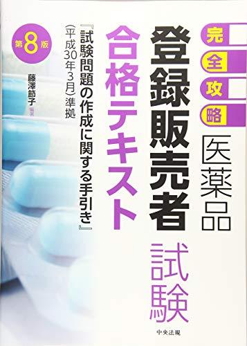 【完全攻略】医薬品「登録販売者試験」合格テキスト 第8版