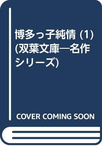 博多っ子純情 (1) (双葉文庫―名作シリーズ)