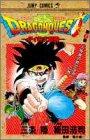 ドラゴンクエスト―ダイの大冒険 (7) (ジャンプ・コミックス)