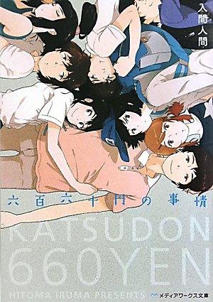 六百六十円の事情 (メディアワークス文庫)