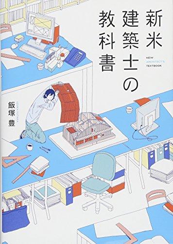 新米建築士の教科書