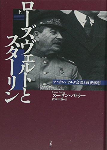 ローズヴェルトとスターリン(上):テヘラン・ヤルタ会談と戦後構想