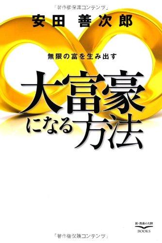 大富豪になる方法 (新・教養の大陸シリーズ)