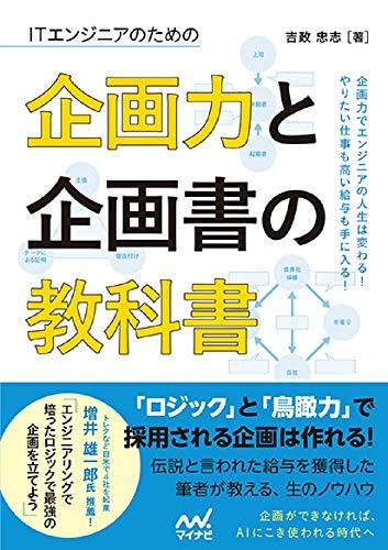 【ダウンロード特典付き】ITエンジニアのための企画力と企画書の教科書