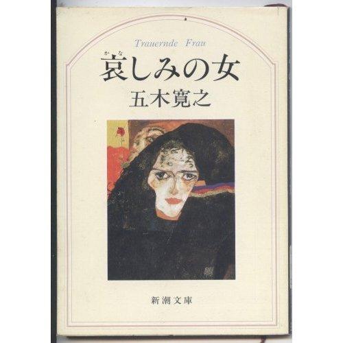 哀しみの女 (新潮文庫)