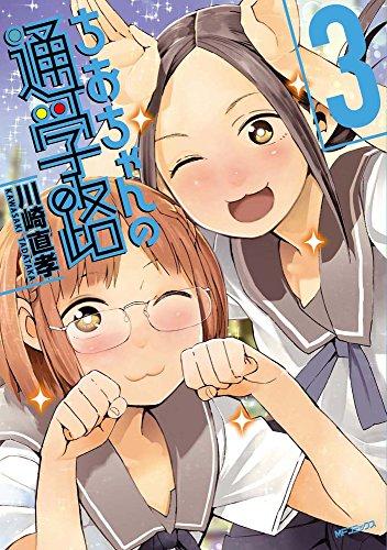 ちおちゃんの通学路 (3) (MFコミックス フラッパーシリーズ)