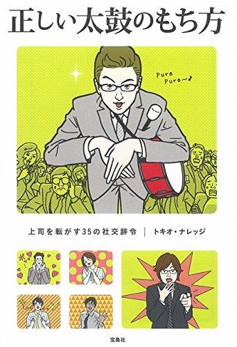 【テレビドラマ化】正しい太鼓のもち方 (宝島SUGOI文庫)