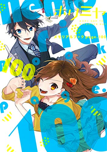 ホリミヤ メモリアルブック page.100 (Gファンタジーコミックス)