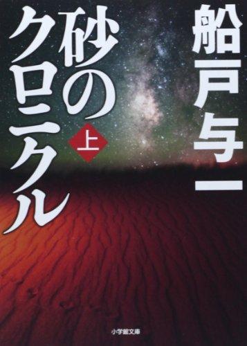 砂のクロニクル 上 (小学館文庫)