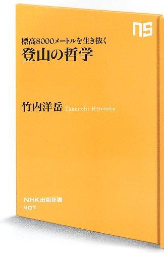 標高8000メートルを生き抜く 登山の哲学 (NHK出版新書)