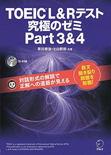 【新形式問題対応/CD-ROM付】 TOEIC(R) L & R テスト 究極のゼミ Part 3 & 4