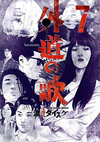外道の歌(7): YKコミックス (ヤングキングコミックス)
