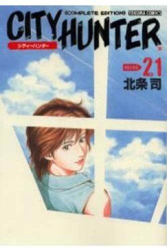 シティーハンター―Complete edition (Volume:21) (Tokuma comics)