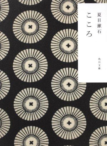こゝろ (角川文庫)
