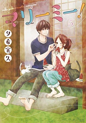 マリーミー!  5 (LINEコミックス)