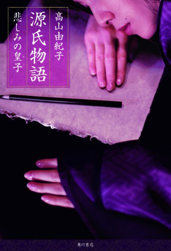 源氏物語  悲しみの皇子