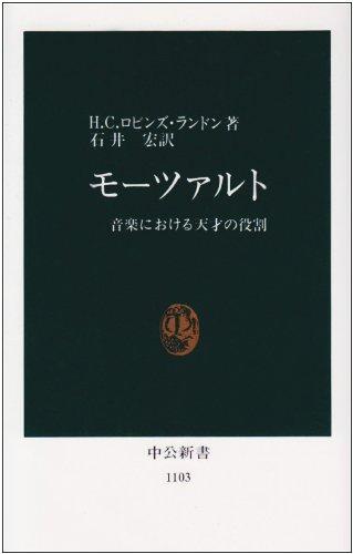 モーツァルト―音楽における天才の役割 (中公新書)