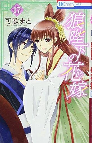 狼陛下の花嫁 17 (花とゆめCOMICS)