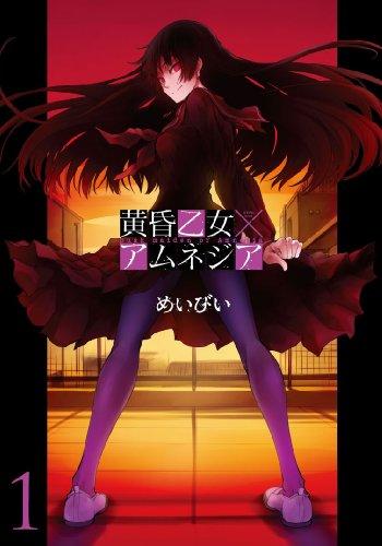 黄昏乙女×アムネジア 1 (ガンガンコミックスJOKER)