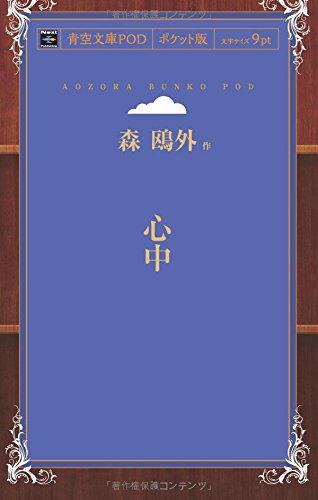心中 (青空文庫POD(ポケット版))