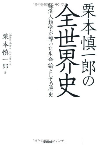 栗本慎一郎の全世界史 ~経済人類学が導いた生命論としての歴史~