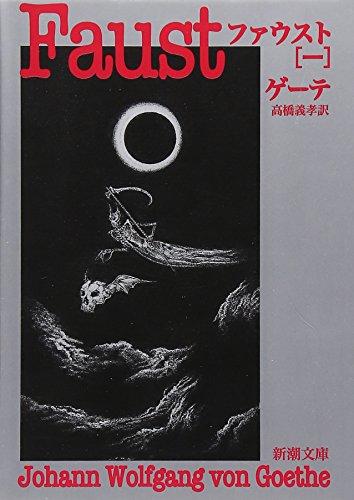 ファウスト〈1〉 (新潮文庫)
