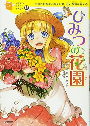 ひみつの花園 (10歳までに読みたい世界名作)