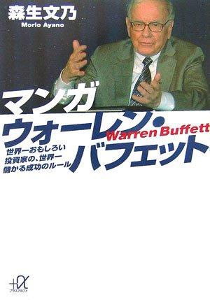 マンガ ウォーレン・バフェット―世界一おもしろい投資家の、世界一儲かる成功のルール (講談社+α文庫)