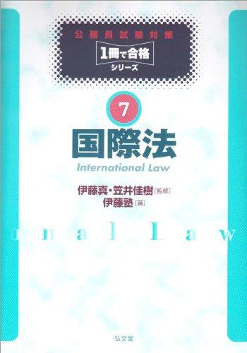 公務員試験対策1冊で合格シリーズ7 国際法