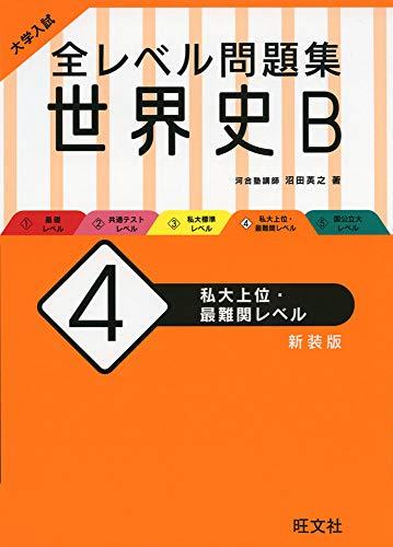 《新入試対応》 大学入試 全レベル問題集 世界史B 4 私大上位・最難関レベル 新装版