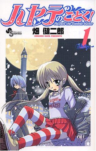 ハヤテのごとく! 1 (少年サンデーコミックス)