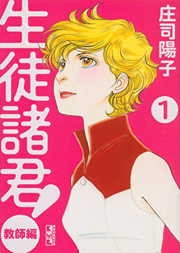 生徒諸君! 教師編(1) (講談社漫画文庫)
