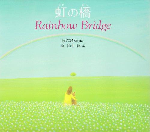 虹の橋―Rainbow Bridge