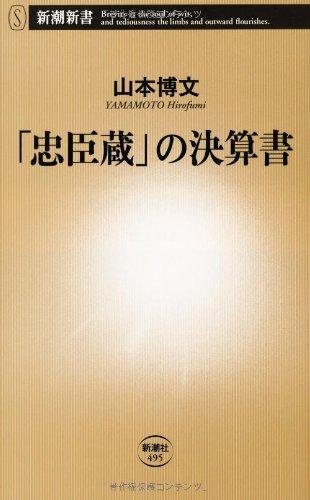 「忠臣蔵」の決算書 ((新潮新書))