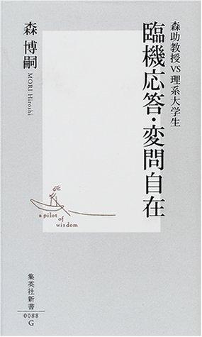 臨機応答・変問自在―森助教授VS理系大学生 (集英社新書)