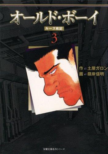 オールド・ボーイ 3―ルーズ戦記 (双葉文庫 み 18-3 名作シリーズ)