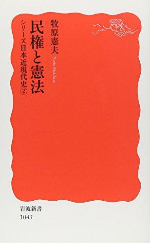 民権と憲法―シリーズ日本近現代史〈2〉 (岩波新書)
