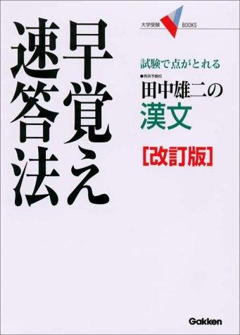田中雄二の漢文早覚え速答法―試験で点がとれる (大学受験V BOOKS)