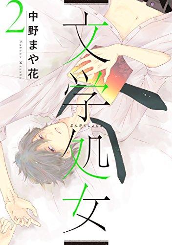 文学処女 2 (LINEコミックス)