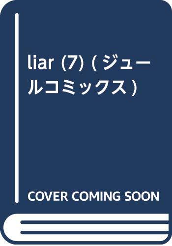 liar (7) (ジュールコミックス)