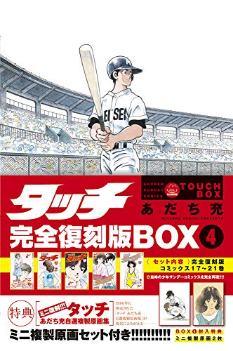 タッチ完全復刻版BOX4 ([特装版コミック] 少年サンデーコミックス)