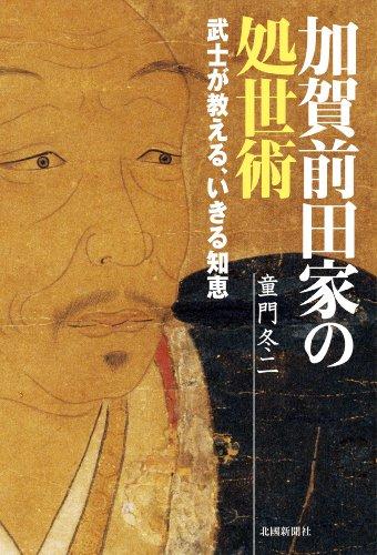 加賀前田家の処世術―武士が教える、いきる知恵
