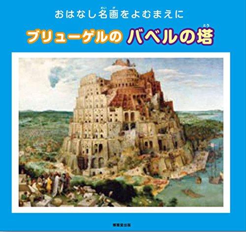 ブリューゲルのバベルの塔 (おはなし名画をよむまえに・シリーズ)