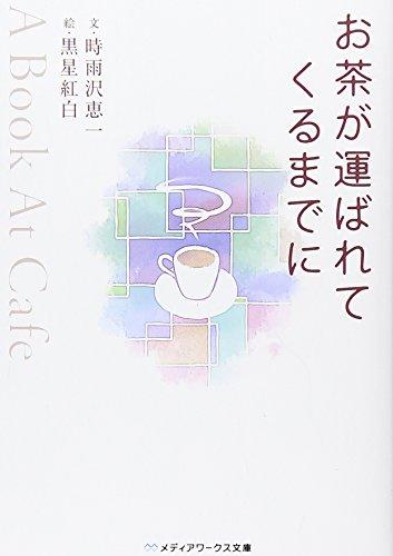 お茶が運ばれてくるまでに―A Book At Cafe (メディアワークス文庫)