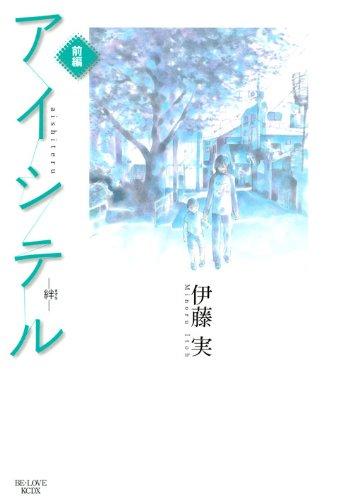 アイシテル-絆- 前編 (KCデラックス BE LOVE)