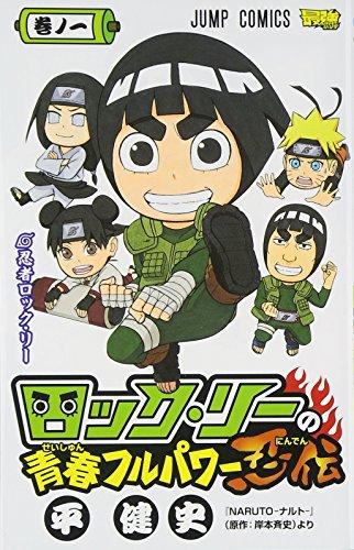 ロック・リーの青春フルパワー忍伝 1 (ジャンプコミックス)