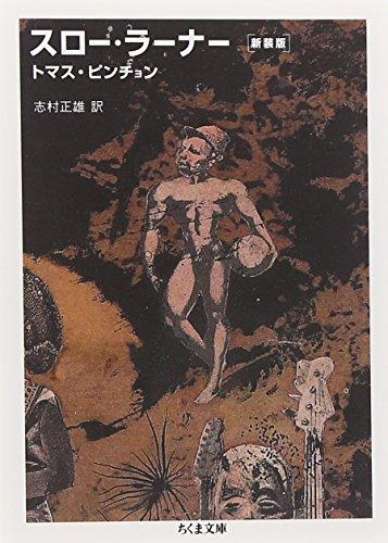 スロー・ラーナー (ちくま文庫)