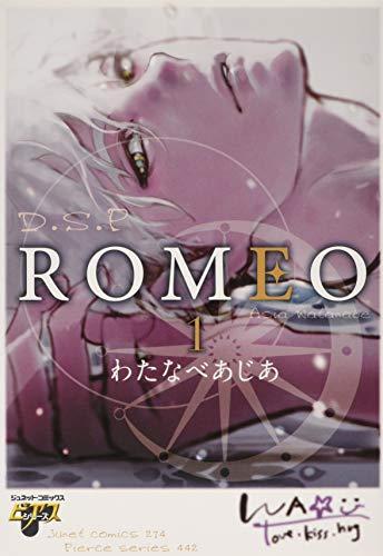 ROMEO  1 (ジュネットコミックス ピアスシリーズ)