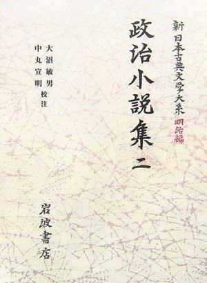 政治小説集〈2〉 (新日本古典文学大系 明治編 17)
